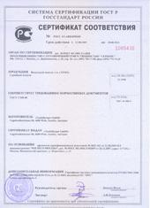 Freiwilliges GOST-R Zertifikat