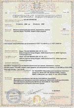 UkrSEPRO - Qualtitätszertifikat von Ukraine